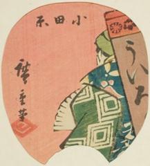 AIC-1939.1249.(「東海」「三」)「小田原」 ・・『』