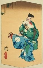AIC-1938.547.(「国尽 四」「東海道十五ヶ国」) 「三河 万歳」・・『』