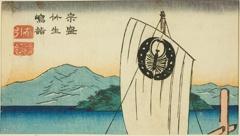 AIC-1939.1239.「宗盛竹生島詣」「布引物語」 ・・『』