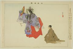AIC-1939.2258.28.「能楽図絵」 「吉野大人」・・『』